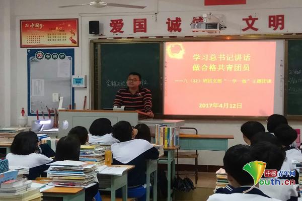 """海南:白驹学校团委开展""""一学一做""""主题团课"""