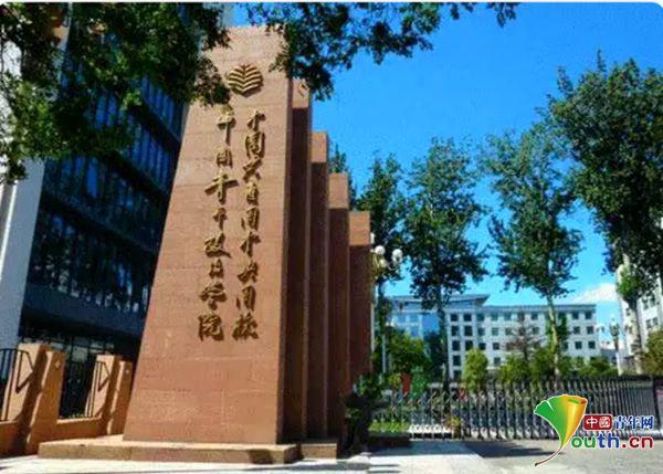 中国社会科学院大学_中国社会科学院大学获准创办 中青院不再办本科_青年组织__中国 ...